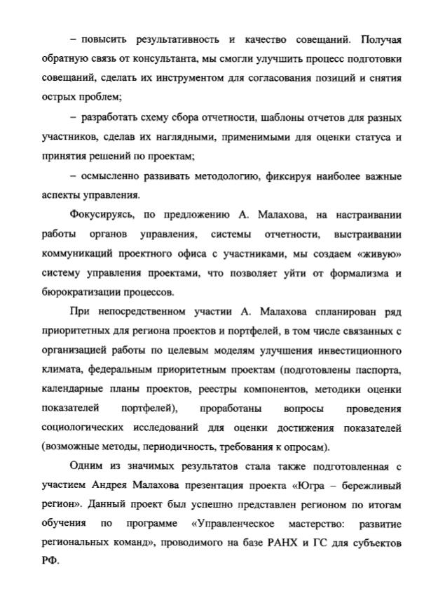 ХМАО_2017_2