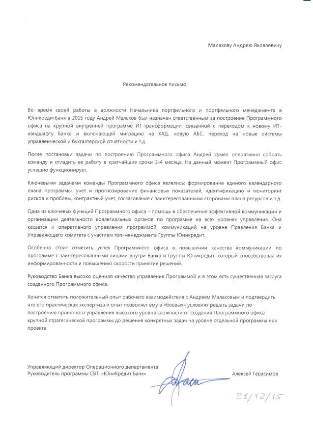 Юникредит_Герасимов