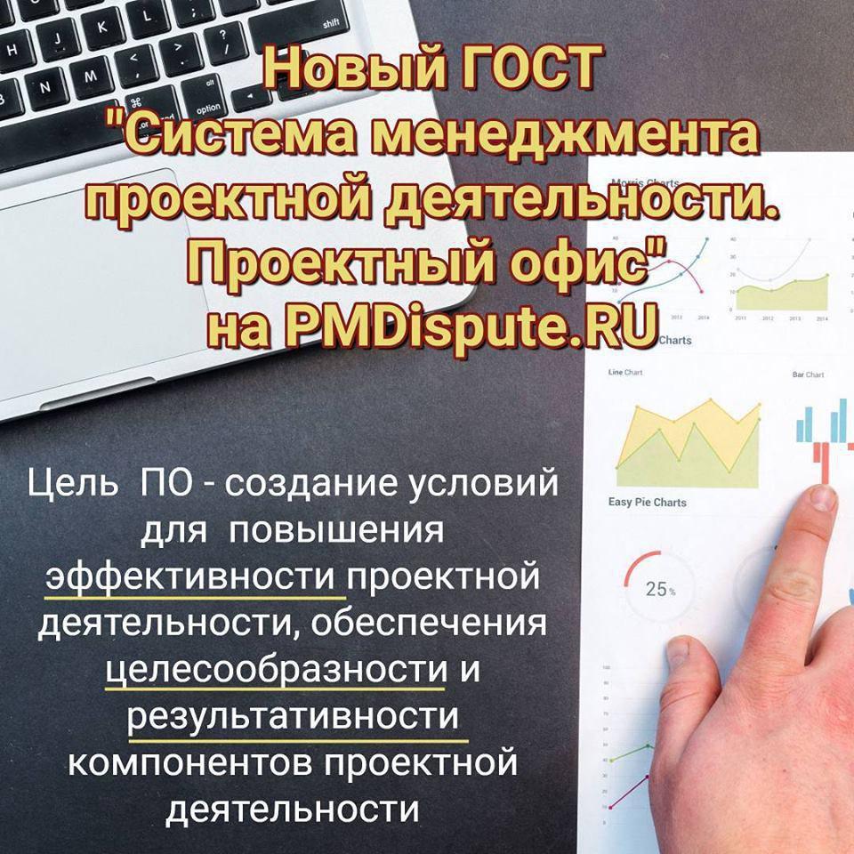 Новый ГОСТ система менеджмента проектной деятельности. Проектный офис